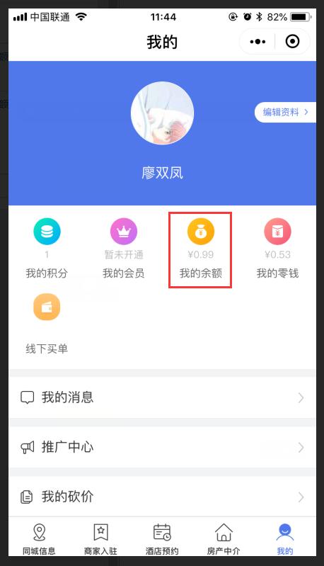 芜湖正微小程序储值卡应用