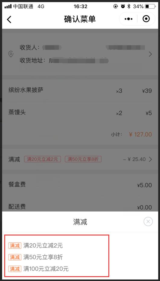 安徽正微点餐外卖小程序满立减功能介绍