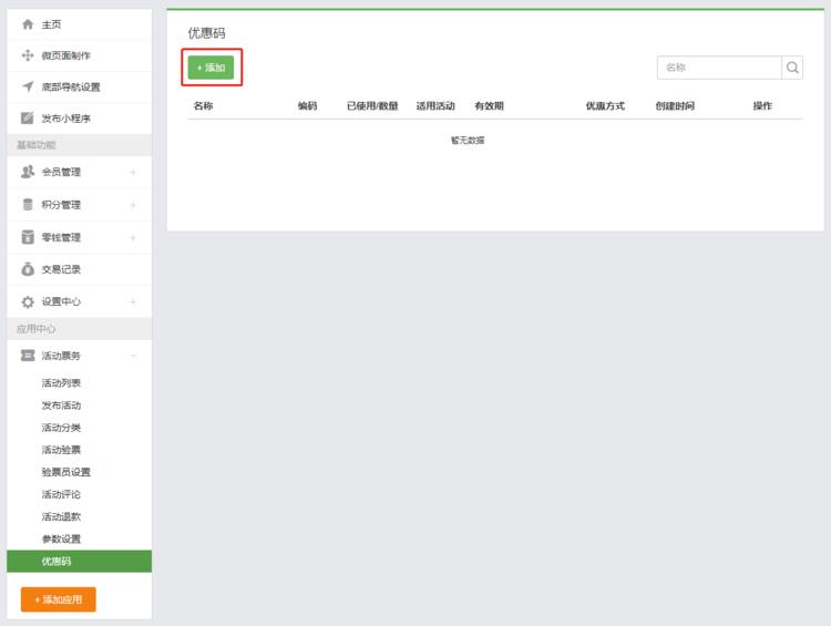 安徽正微票务活动小程序后台截图