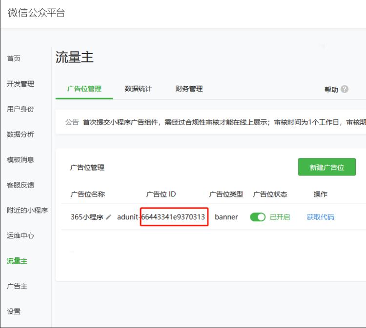 安徽正微小程序接入腾讯广告流程与方法